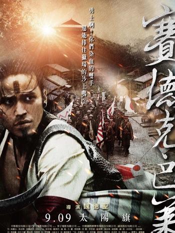 Warriors of the Rainbow: Seediq Bale - Movie Poster - P - 2011