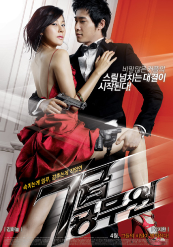 My Girlfriend Is An Agent - Korean film