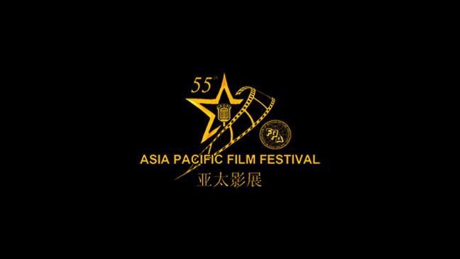 Asian Pacific Film Festival Logo - H 2012