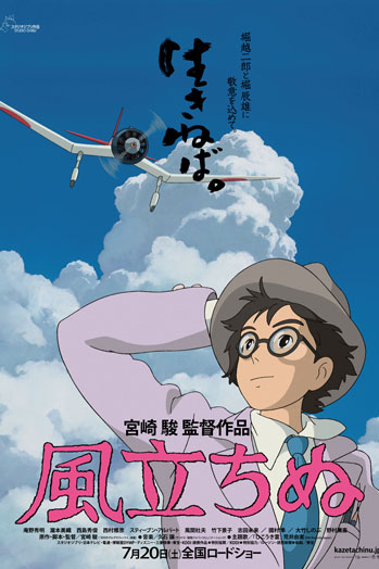 The Wind Rises Poster - P 2013