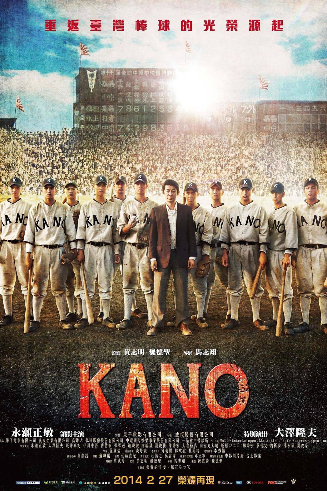 Kano Poster - P 2014
