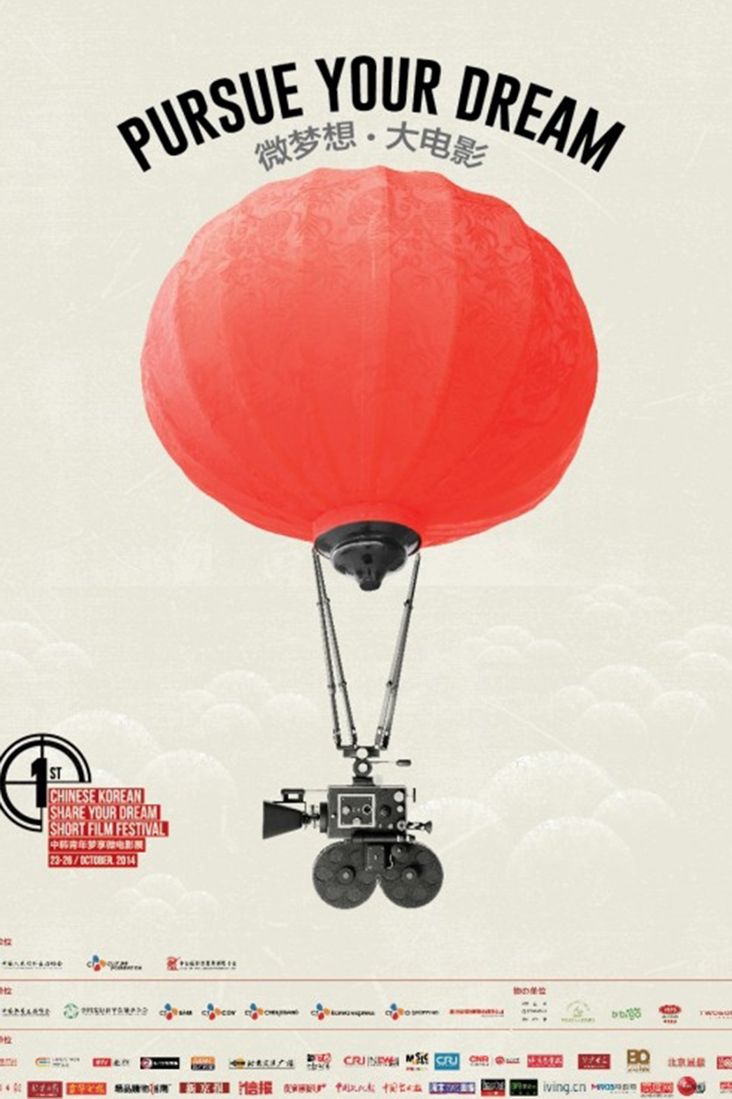 CJ Culture Foundation's Pursue Your Dream Competition in China - P 2014