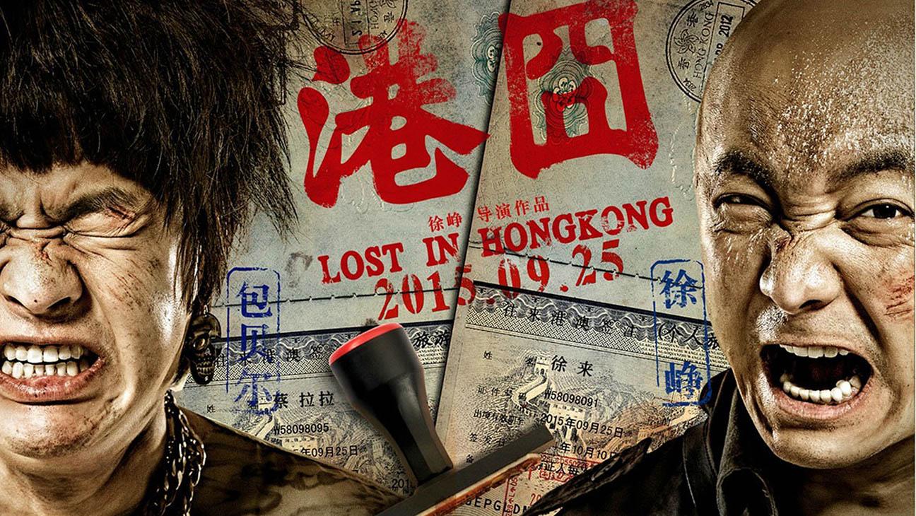 Lost in Hong Kong pic - H 2015