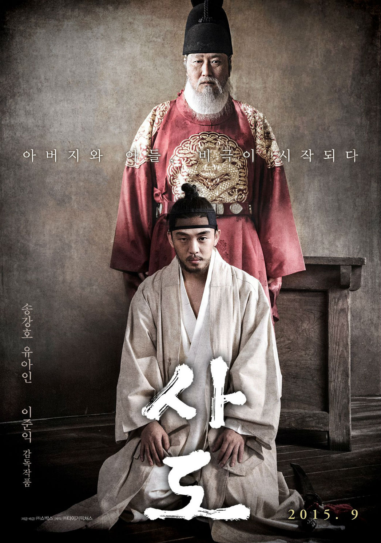 The Throne South Korean Oscar Contender