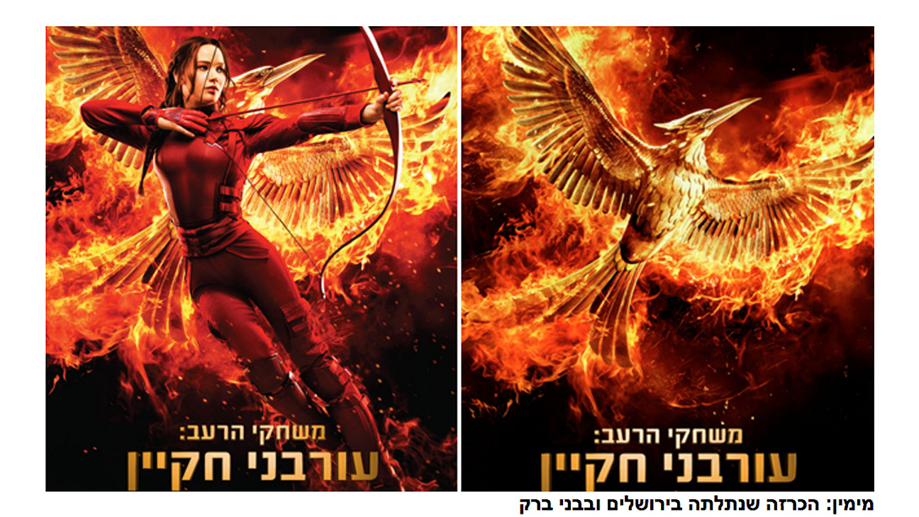 Israeli newspaper and Jennifer Lawrence removed from Hunger Games posters - H 2015