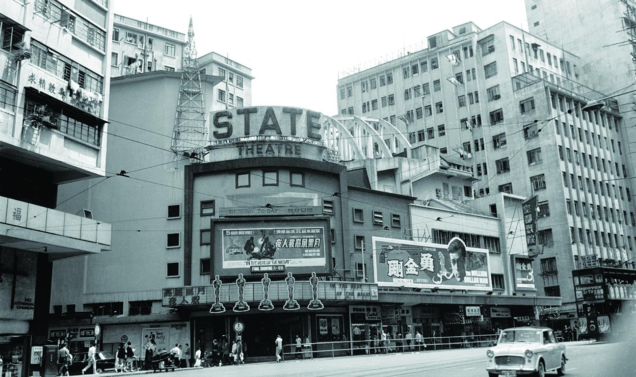 State Theatre Hong Kong 1968 H 2016