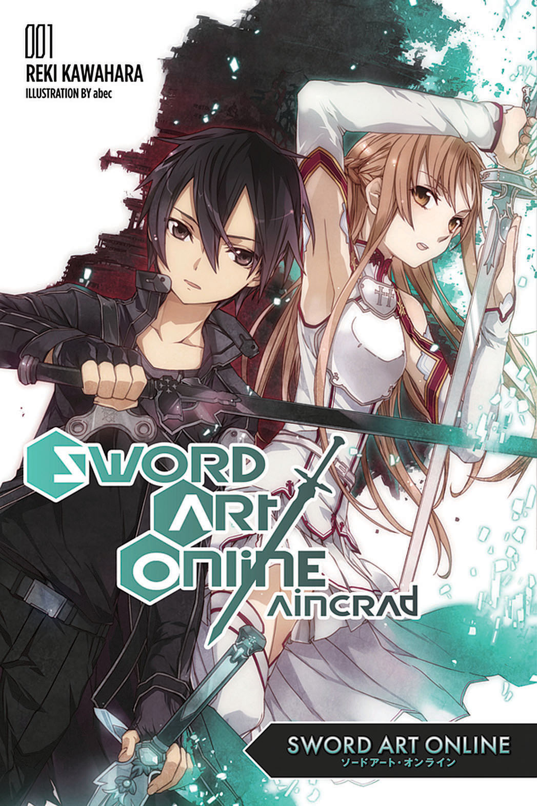 Sword Art Online book cover - P 2016