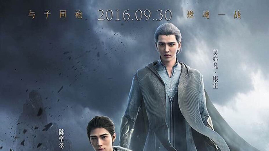 LORD Chinese Film Poster - P 2016