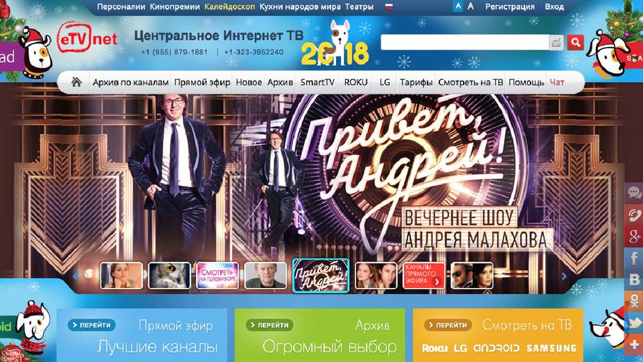 eTVnet Website - Screenshot - H 2017