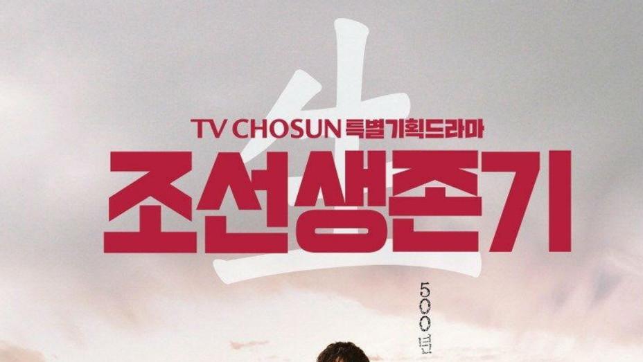 'Joseon Survival' poster - P 2019