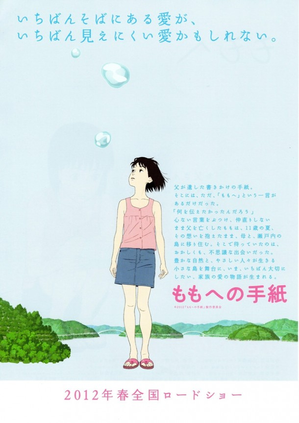 A Letter to Momo One Sheet - P 2012