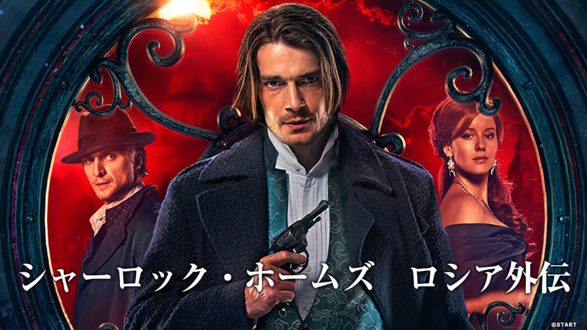 Japan's NHK Enterprises Picks Up 'Sherlock: The Russian Chronicles'